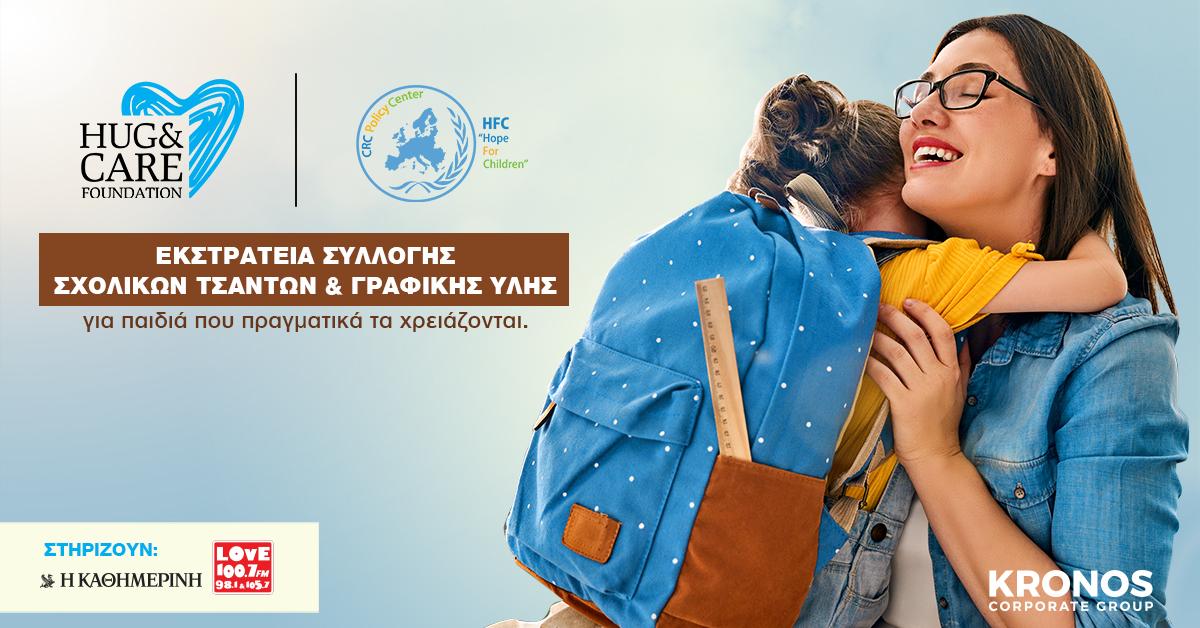 Εκστρατεία συλλογής σχολικών τσαντών και γραφικής ύλης για παιδιά που τα έχουν ανάγκη