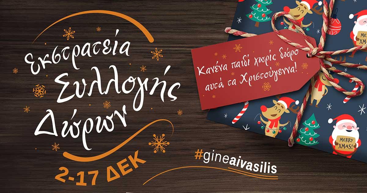 Εκστρατεία Συλλογής Χριστουγεννιάτικων Δώρων